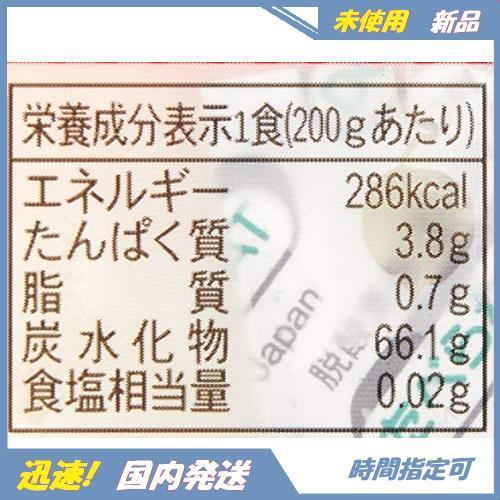 3C 新品 Belly パックご飯 未使用 [Amazonブランド]Happy 迅速対応 新潟県産こしひかり 200g×20個(白米) 特別栽培米 [Amazonブランド]_画像8