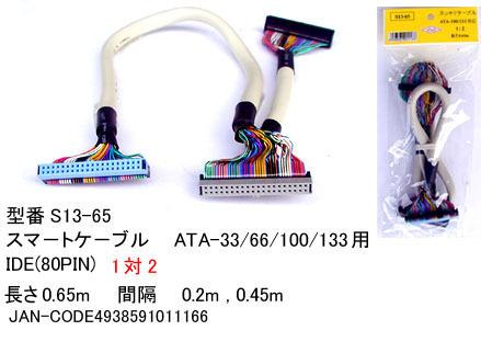 【S13-65】ATA133対応 IDEスマート(収束)ケーブル 0.65m [M]_画像1