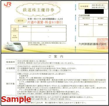 ◆05-20◆JR九州旅客鉄道 鉄道株主優待券(片道運賃5割引券) 20枚Set◆_画像1