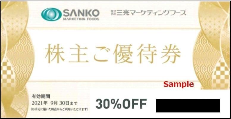 ◆09-04◆三光マーケティングフーズ 株主優待券(ダイヤモンド 30%OFF)4枚Set◆_画像1