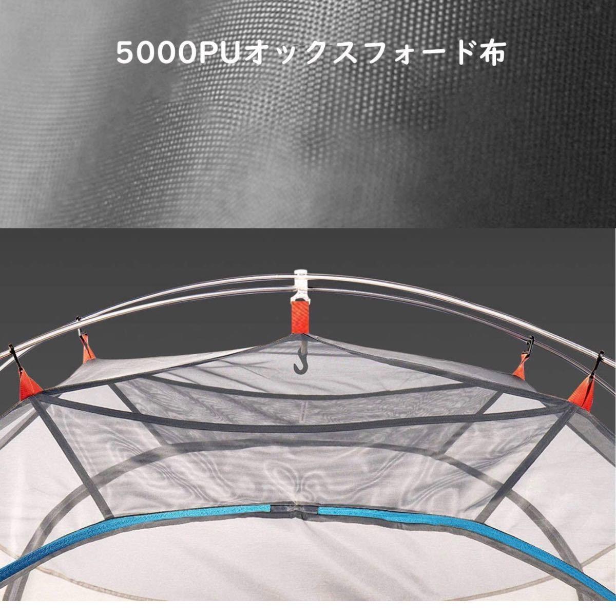 テント キャンプテント 2人用 自立 前室 4シーズン 二層デザイン超防風 超防水 PU3000mm/PU5000mm 超軽量 ツ