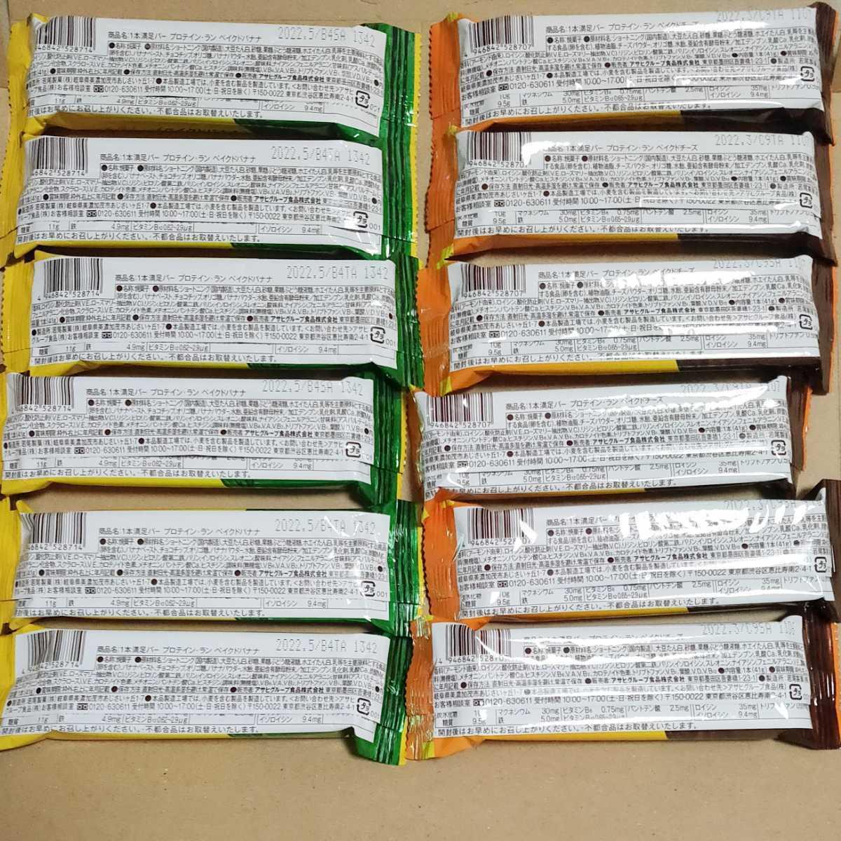 【送料無料】y2【12本】アサヒ 1本満足バー プロテインラン ベイクドチーズ ベイクドバナナ_画像2