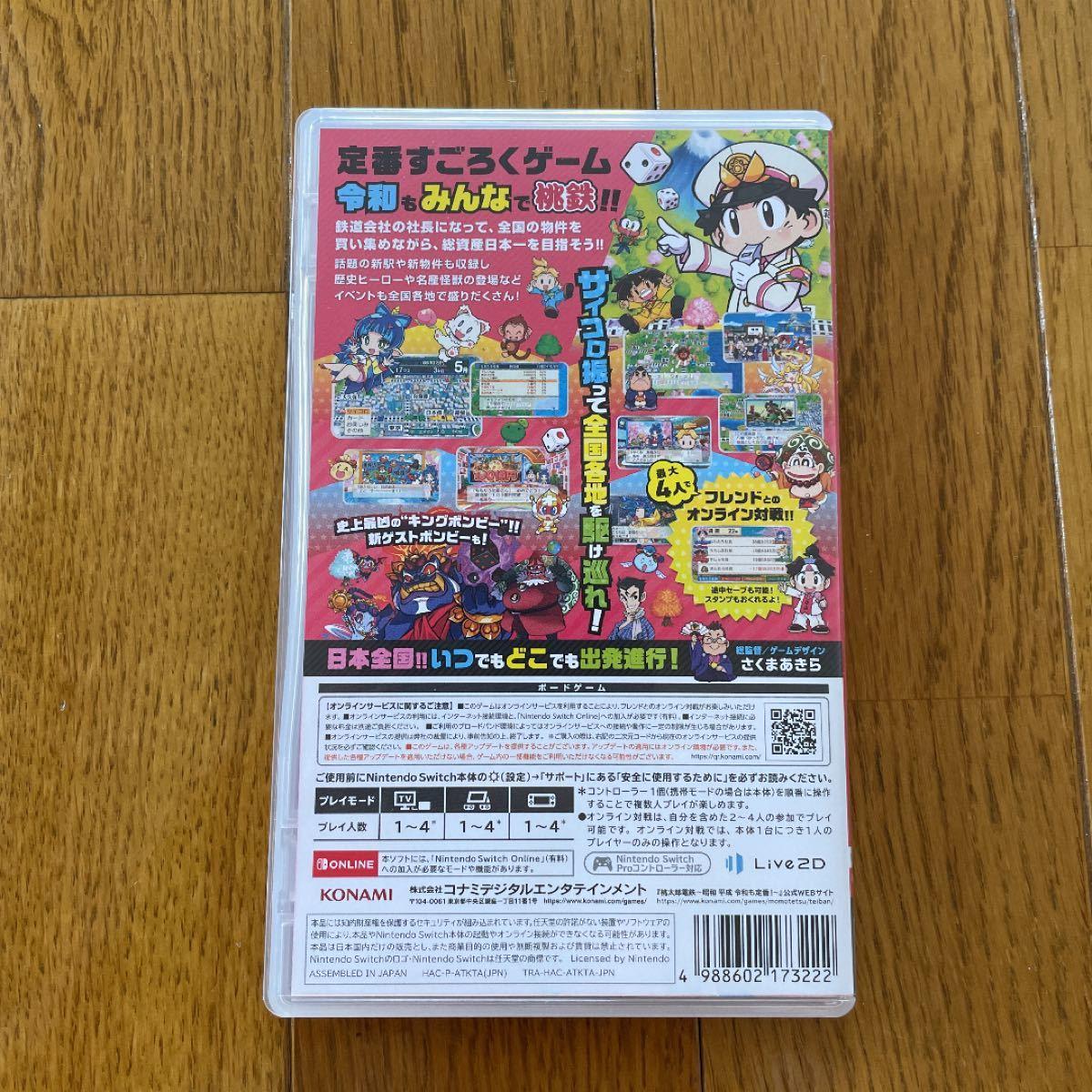 コナミデジタルエンタテインメント Switch 桃太郎電鉄 昭和 平成 令和も定番!任天堂スイッチ
