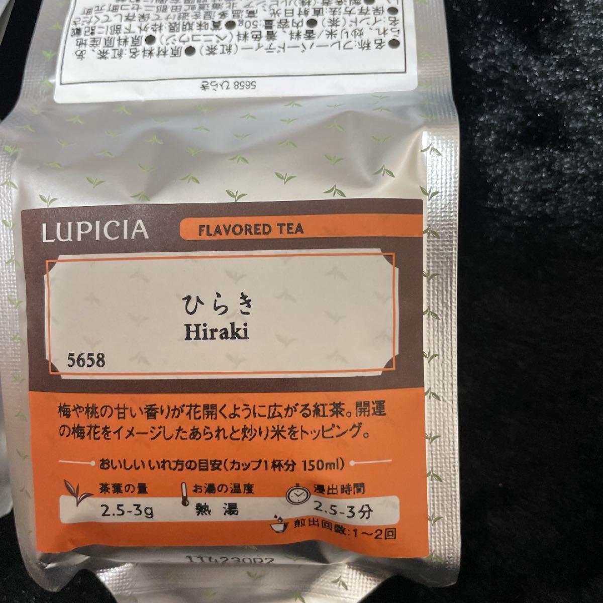 ルピシア 紅茶 フレー ルピシア 紅茶 ひらき お茶 ティー tea
