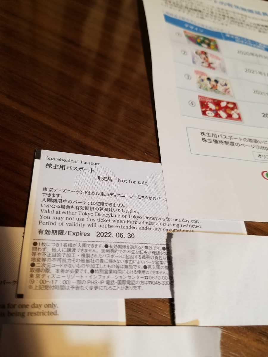 ☆激安☆株主優待 東京ディズニーリゾート 東京ディズニーランド オリエンタルランド ディズニーシー パスポート _画像4