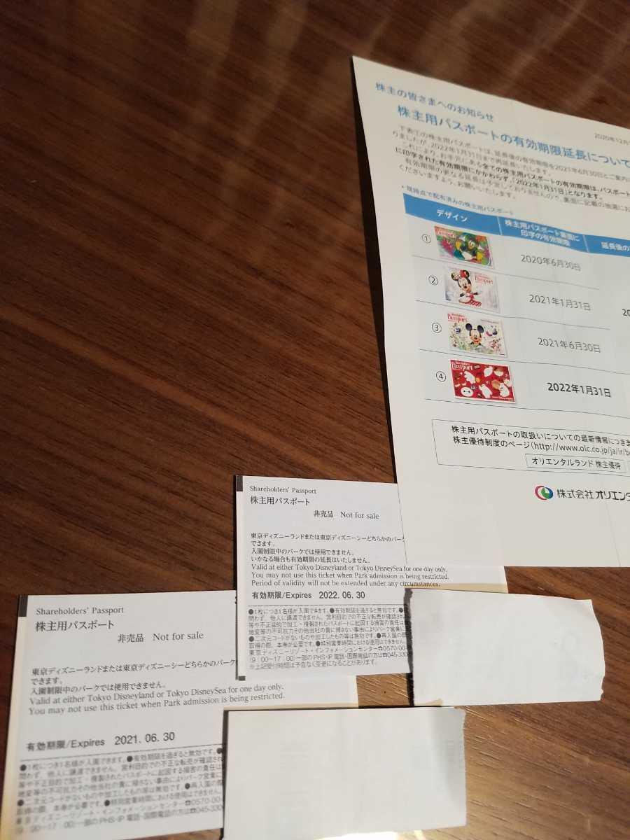 ☆激安☆株主優待 東京ディズニーリゾート 東京ディズニーランド オリエンタルランド ディズニーシー パスポート _画像2
