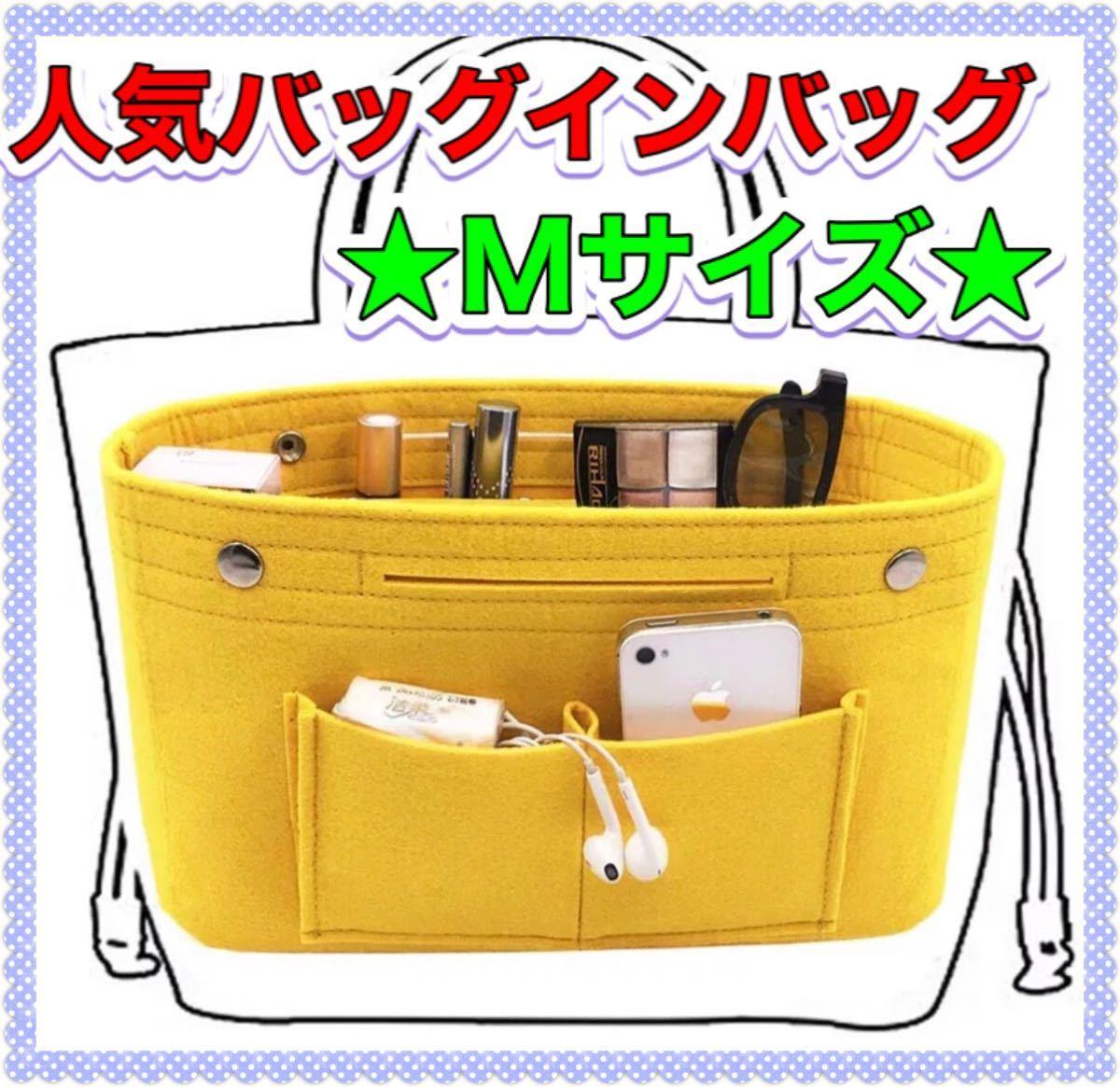 バッグインバッグ インナーバッグ フェルト 大容量 収納 整理整頓 バックインバック 黄色 ポーチ ハンドバッグ 男女兼用