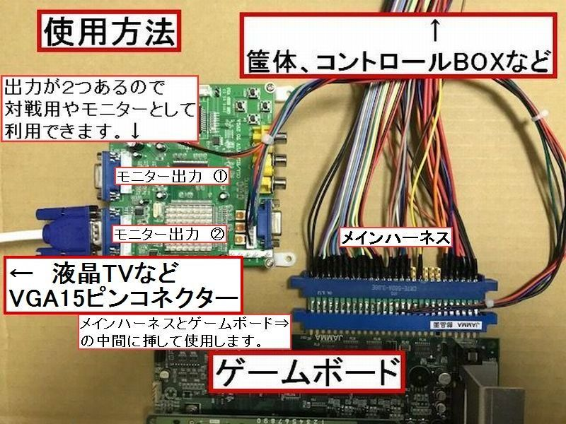 * improvement version *akege-. liquid crystal monitor .*JAMMA connector correspondence * easy installation * postage Y198*VGA(15 pin ) cable attached * up scan converter