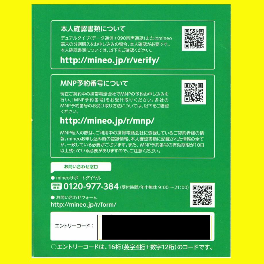 【紹介不要】◆ 取引ナビにて通知 [ お一人様、2点まで ] ◆ mineo マイネオ エントリーコード パッケージ [ MNPやシングルでも利用OK ] _⑤4ページ目