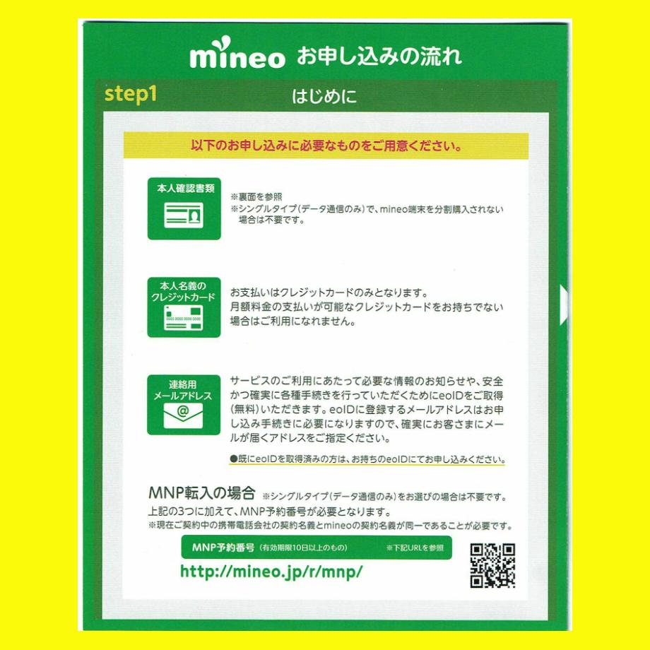 【紹介不要】◆ 取引ナビにて通知 [ お一人様、2点まで ] ◆ mineo マイネオ エントリーコード パッケージ [ MNPやシングルでも利用OK ] _②1ページ目