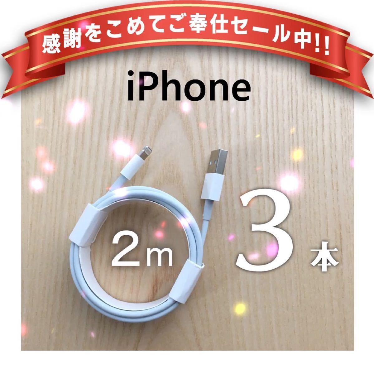 iPhone lightningcable ライトニングケーブル 充電器 コード セール 格安 スマホ アクセサリー