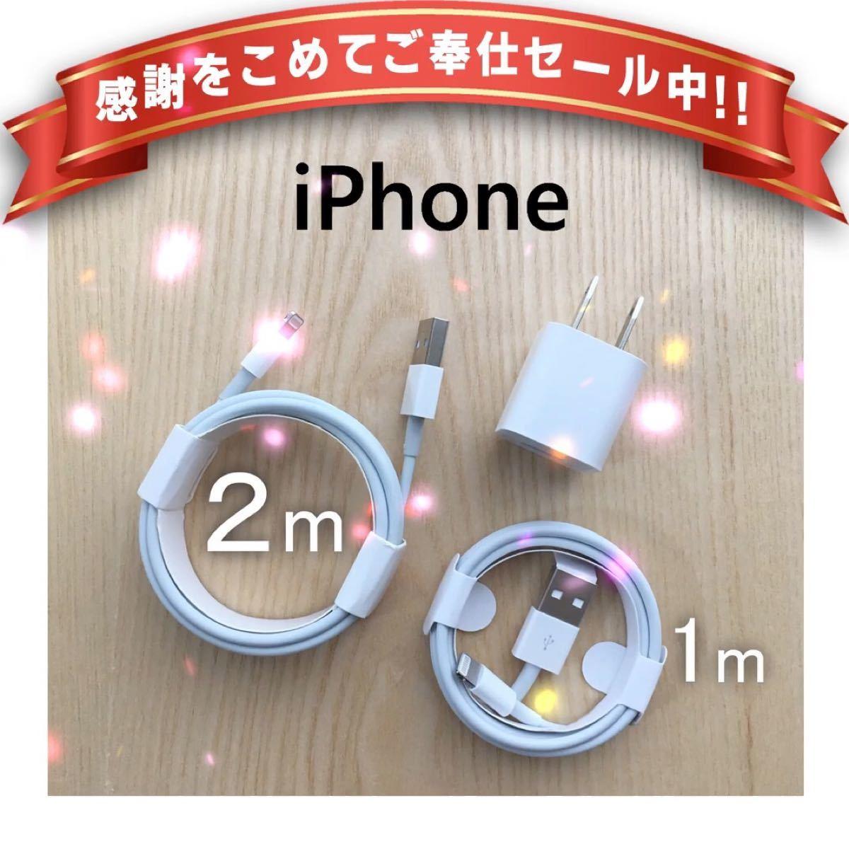 iPhone lightningcable ライトニングケーブル 充電器 コード セット 格安 セール 2m