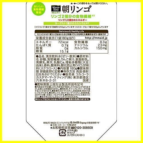 コカ・コーラ ミニッツメイド 朝リンゴ ゼリー 180mlパウチ×6個_画像2