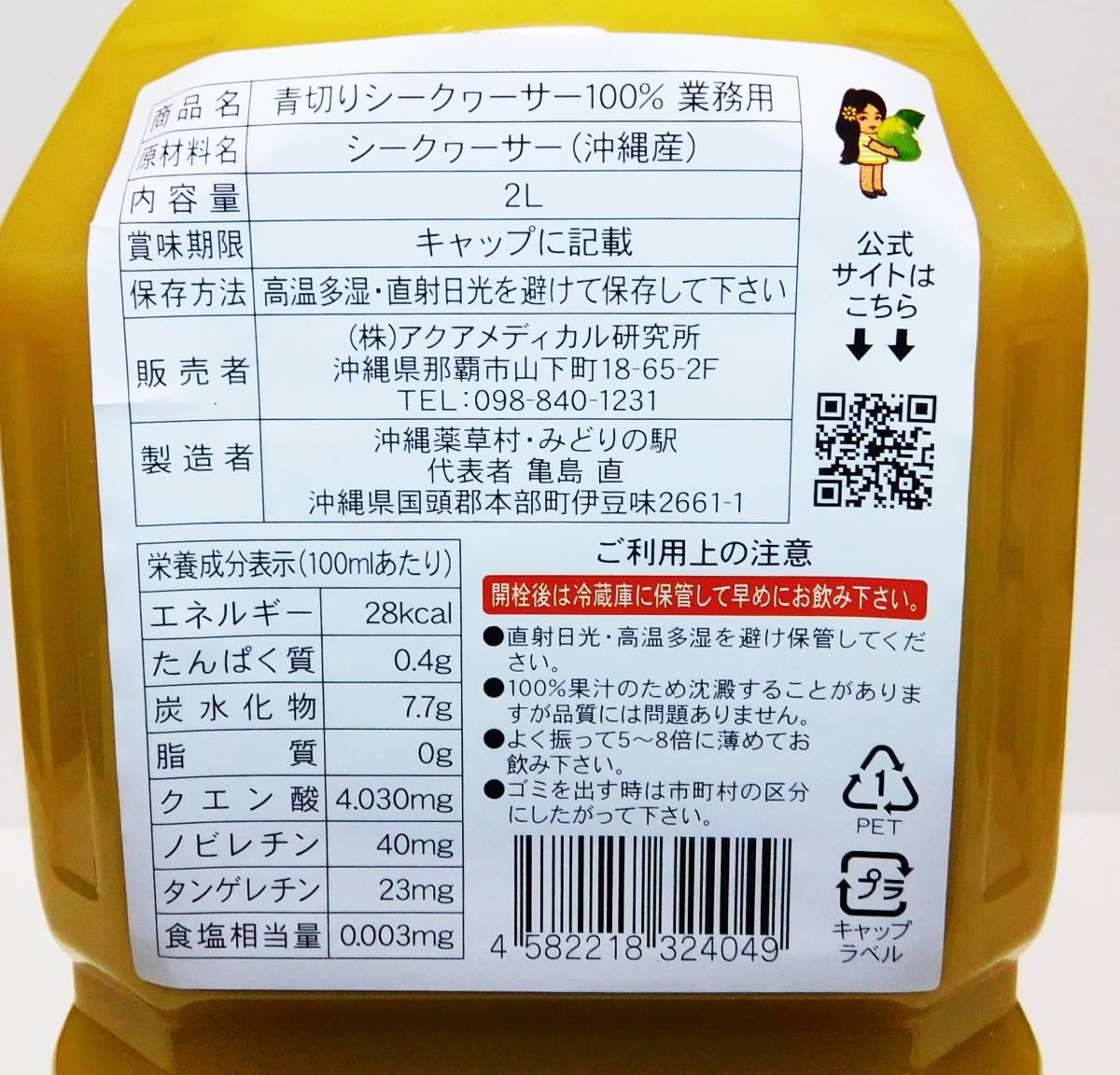 送料無料 青切りシークワーサー お得な5点セット お試し ノビレチン 沖縄県産 大宜味産 果汁100% タンゲレチン 飲み比べ 原液 無添加