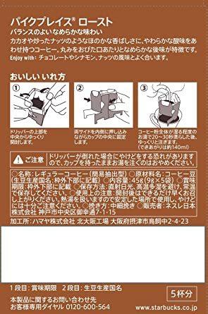 ネスレ スターバックス オリガミ パーソナルドリップコーヒー パイクプレイスロースト ×2箱_画像7