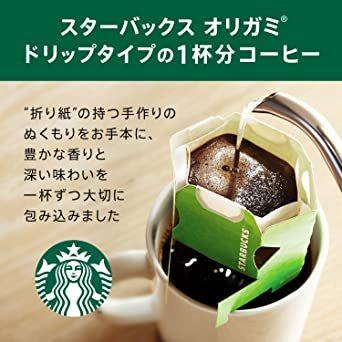 ネスレ スターバックス オリガミ パーソナルドリップコーヒー パイクプレイスロースト ×2箱_画像4