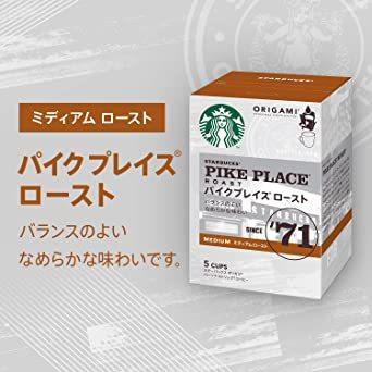 ネスレ スターバックス オリガミ パーソナルドリップコーヒー パイクプレイスロースト ×2箱_画像2