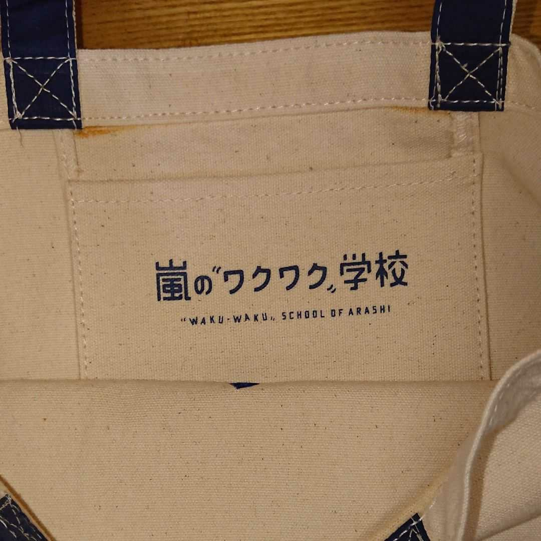 嵐 嵐のワクワク学校 ARASHI トートバッグ