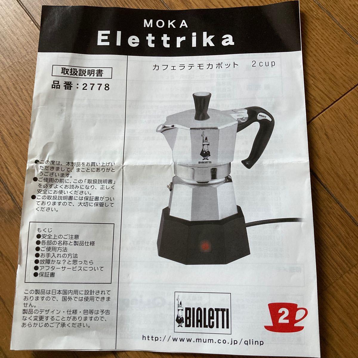 電気式カフェラテモカポット 2cup