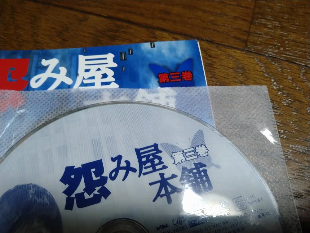 DVD★TVドラマ 【 怨み屋本舗 第三巻 】レンタル落ち/送料込み/中古