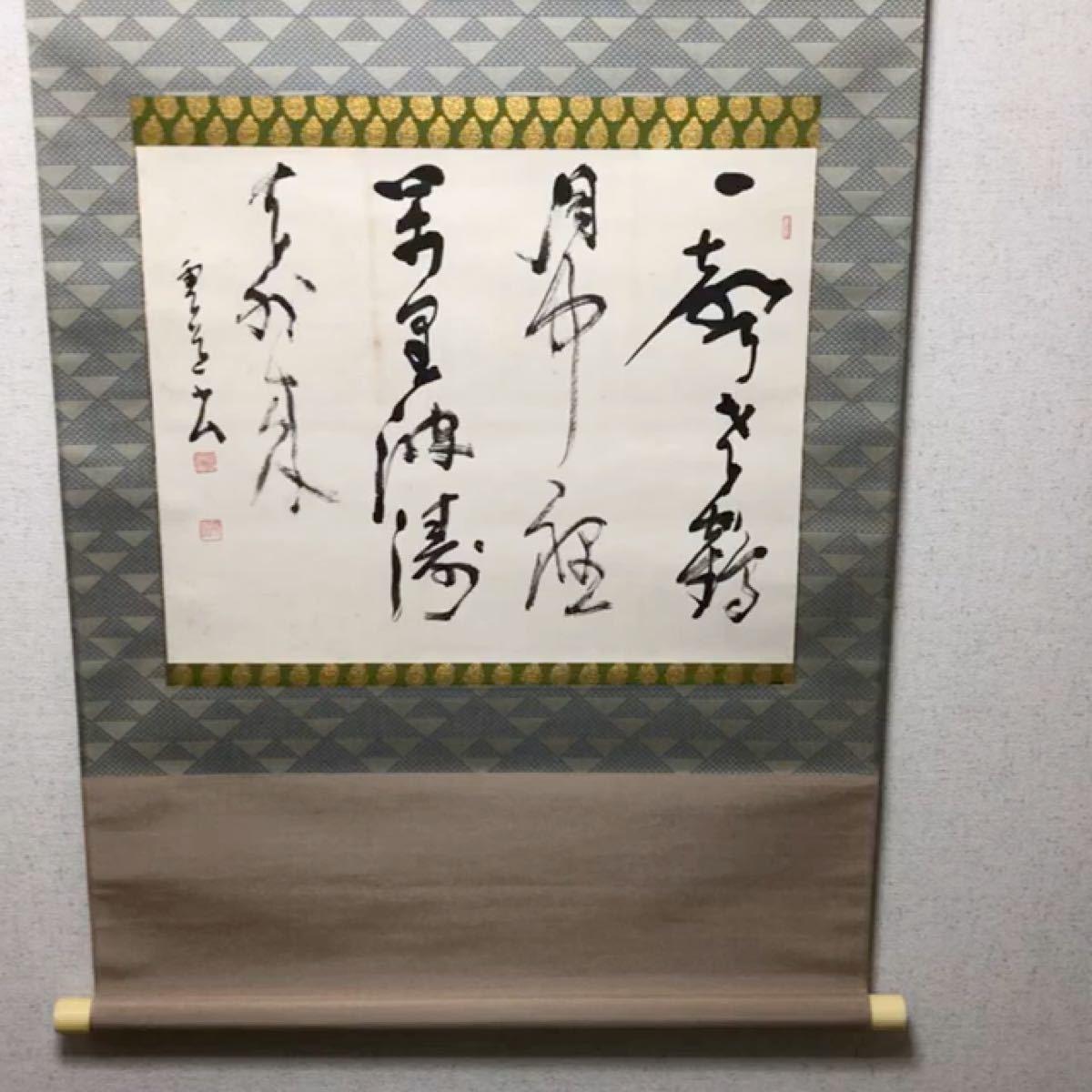 【真作】//稲田雲道/桐同箱付/掛軸 a
