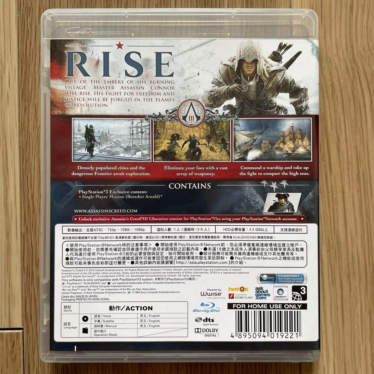 アサシンクリード3 ASSASSIN'S CREED 3  PS3 輸入版