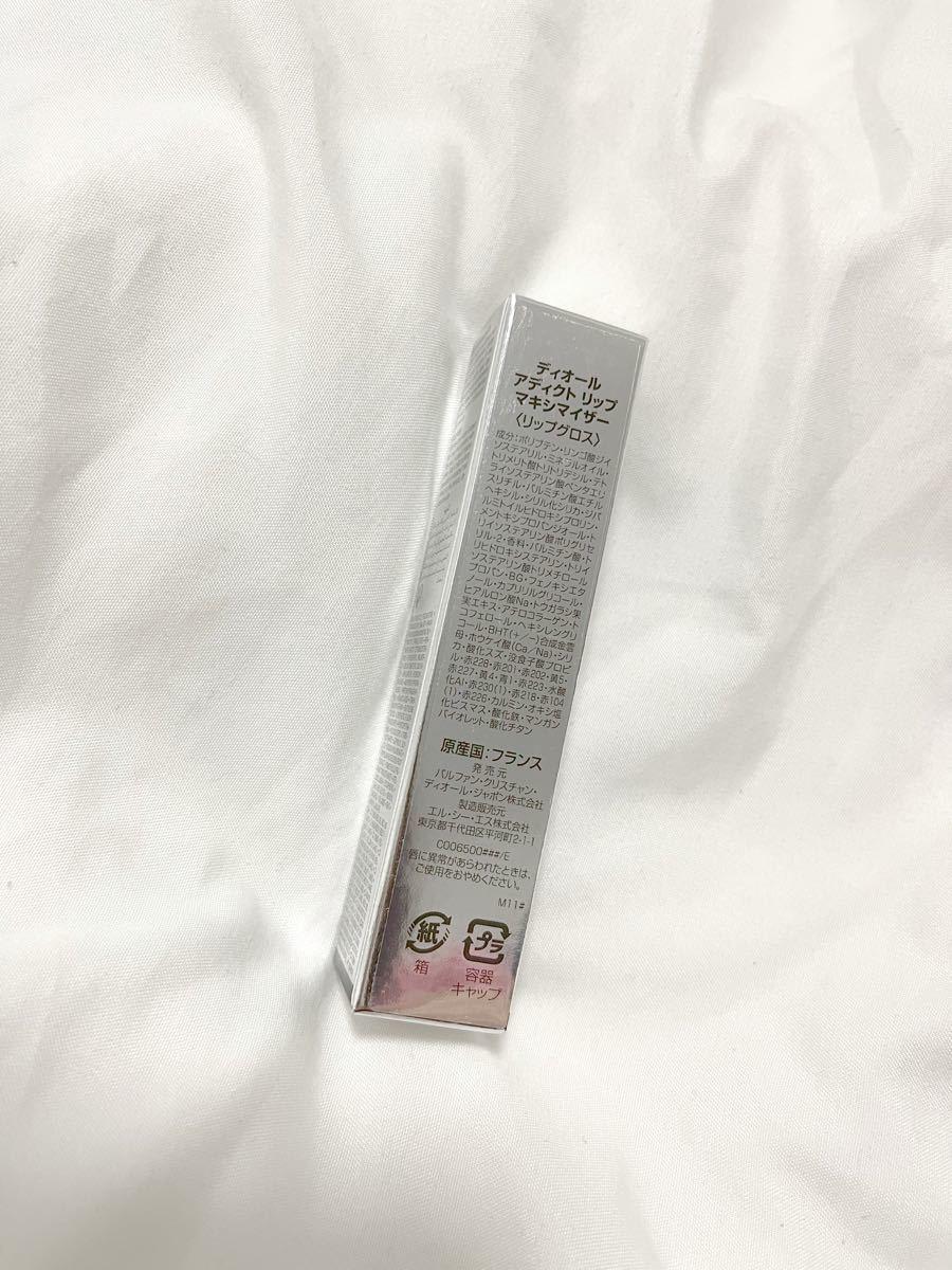 Dior★ディオール アディクト リップ マキシマイザー
