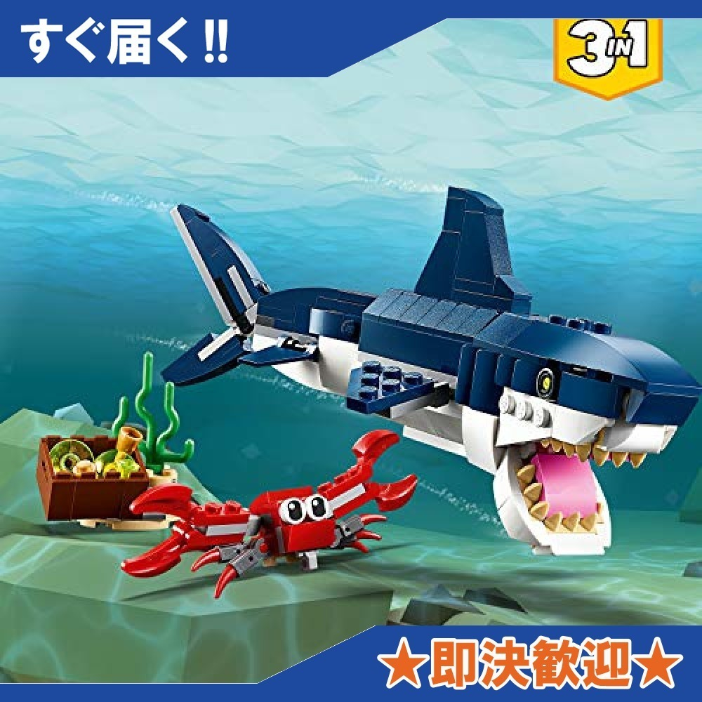 【 残り僅か】レゴLEGO) クリエイター 深海生物 31088 知育玩具 ブロック おもちゃ 女の子 男の子_画像2