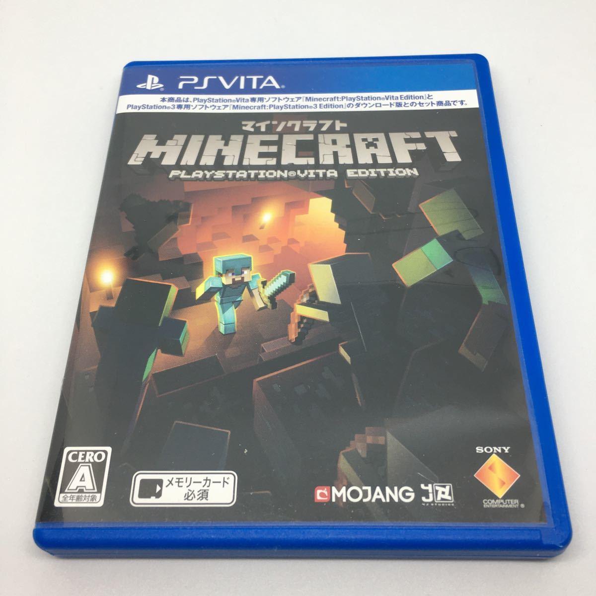 PS Vita マインクラフト