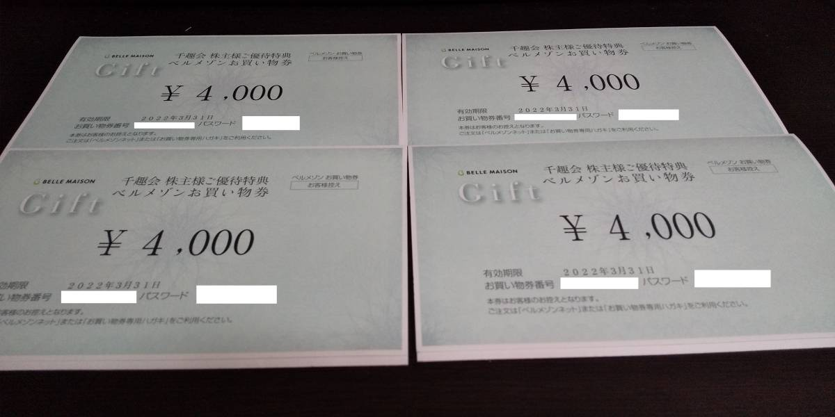 2022年3月31日まで 送料無料 千趣会 ベルメゾン お買い物券 16000円分 株主優待_画像1