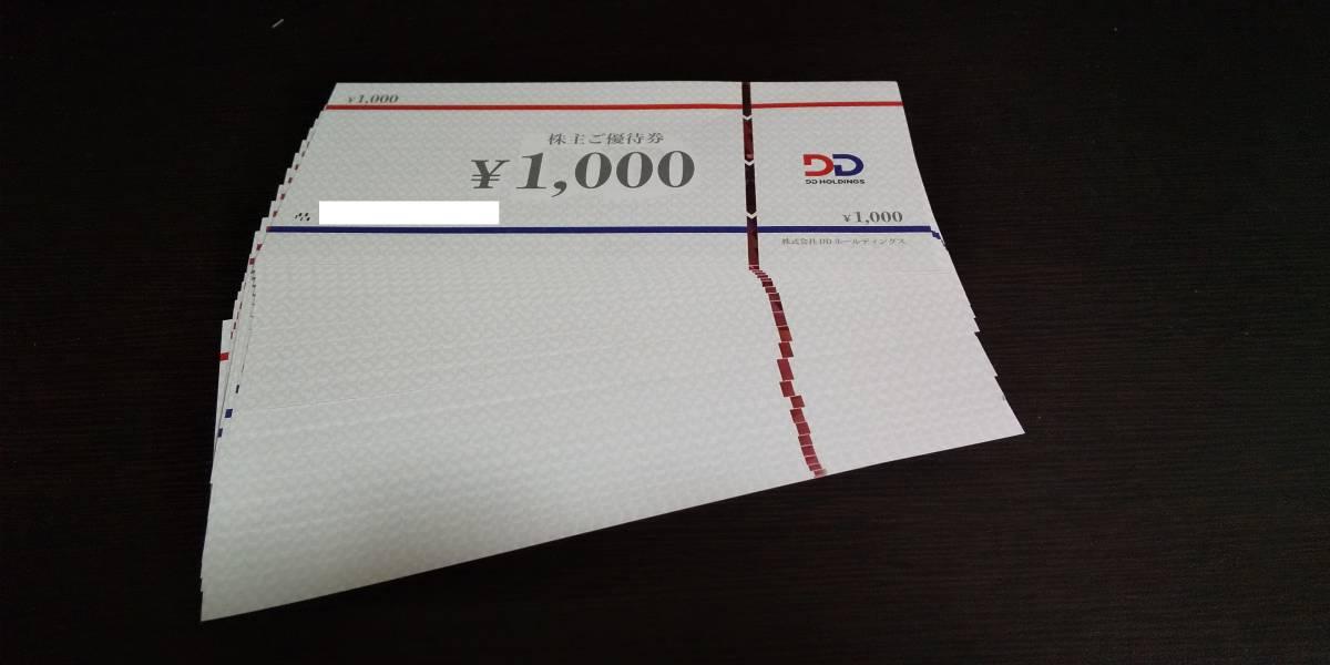 2022年8月31日まで 送料無料 DDホールディングス 株主優待券 24000円分_画像1