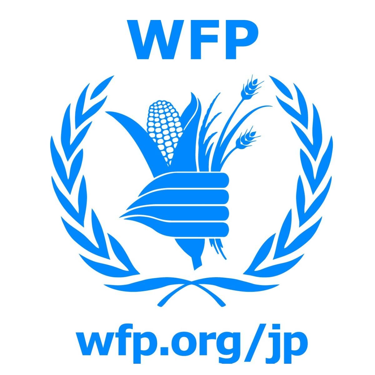 WFP国連世界食糧計画(国連WFP)