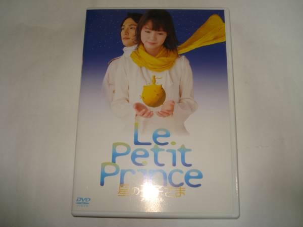ミュージカル 星の王子さま 宮崎あおい 中古 グッズの画像