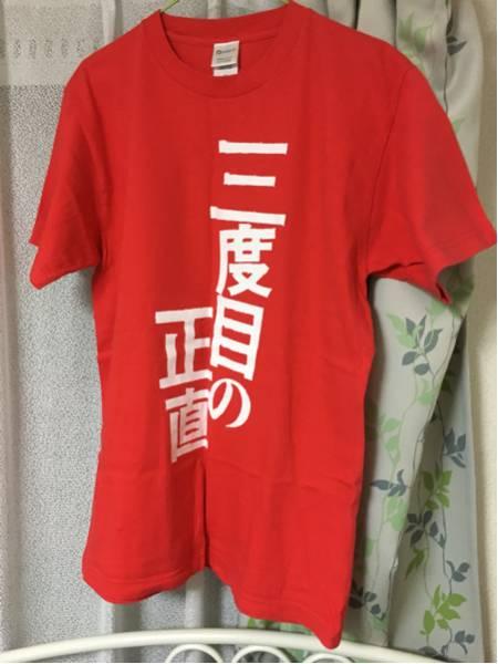 2015紅白の三度目の正直TシャツM