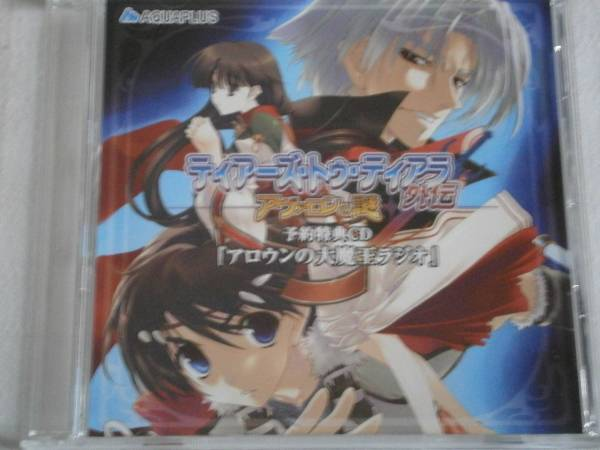 Tears to Tiara Gaiden Avalon Mystery Reservation Benefit CD