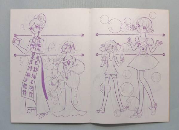 ヤフオク 佐川節子 少女漫画 ショウワノート ぬりえ 昭和