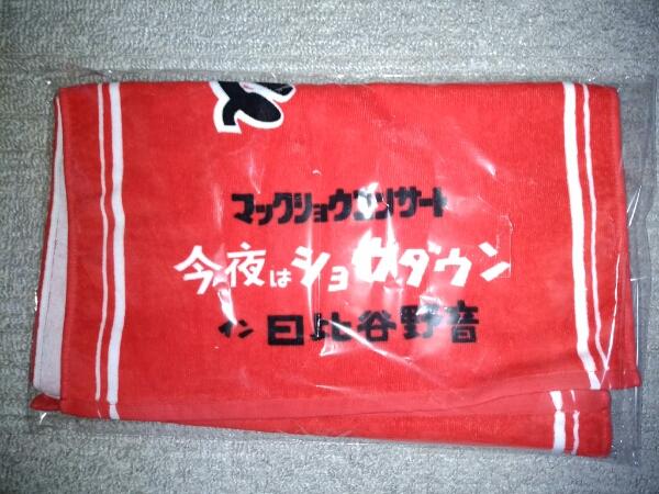 【ザ・マックショウ】バスタオル(赤)10/16日比谷ライブ購入新品 ライブグッズの画像