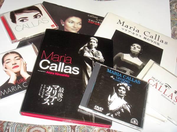 『マリア・カラス 写真集書籍3点+CD/DVD4点』