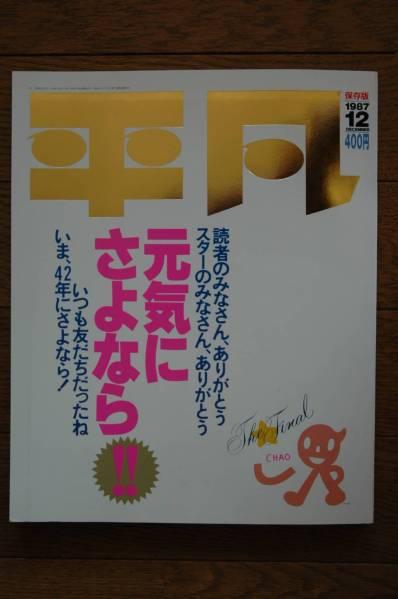 平凡 元気にさよなら ピンクレディー 山口百恵 松田聖子 中森明菜 コンサートグッズの画像