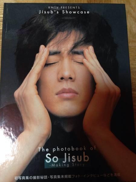 ソジソブ 写真集 DVD