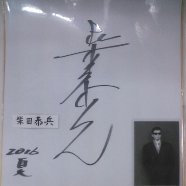 柴田恭兵直筆サイン色紙本物