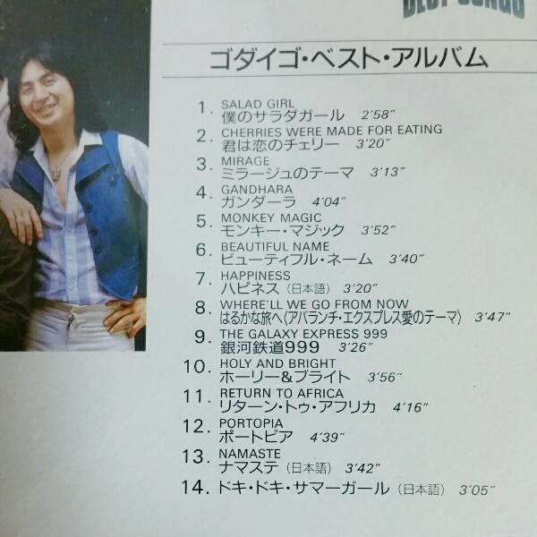 【送料185円】ゴダイゴ ベスト・ソングス ベストアルバムCD _画像3