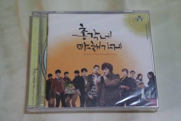 韓国★チ・チャンウク 超新星 ジヒョク★「僕らのイケメン青果店」OST 新品