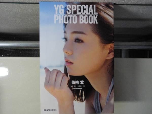 【即決可】ヤングガンガン/篠崎愛/フォトブック 写真集