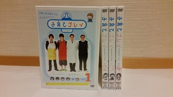 子育てプレイ 全4巻 セット DVD 田中圭 グッズの画像