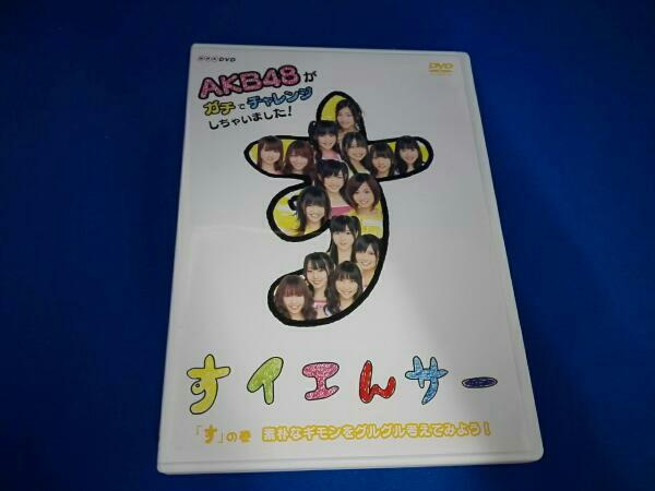 NHKDVDすイエんサー AKB48がガチでチャレンジしちゃいましたすの ライブ・総選挙グッズの画像