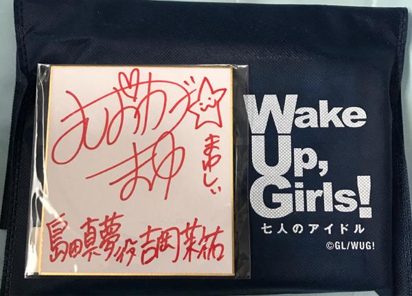 劇場版 Wake Up Girls シアター限定版 直筆サイン色紙 島田 吉岡