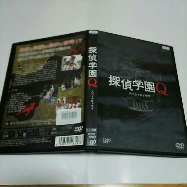 探偵学園Q スペシャルドラマDVD 神木隆之介 志田未来 レンタル落 グッズの画像