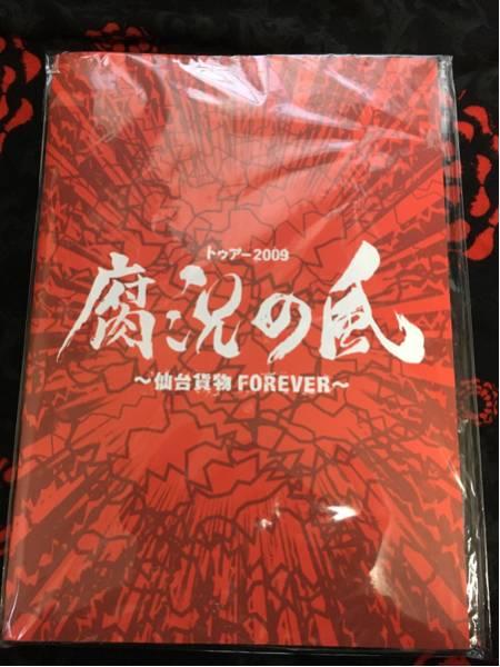 仙台貨物 ツアーパンフレット トゥアー2009腐況の嵐