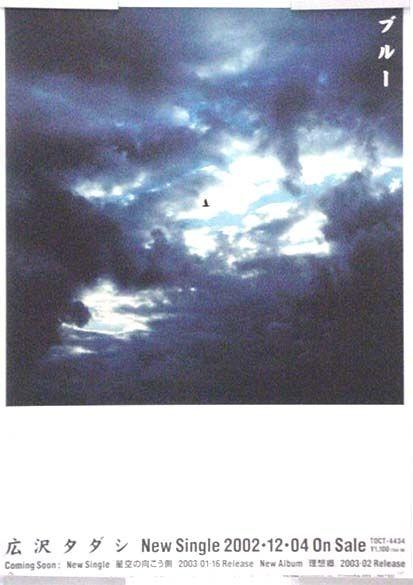 広沢タダシ TADASHI HIROSAWA B2ポスター (J14015)